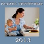 Правила расчета декретных и детских пособий в 2013 году