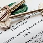 НДФЛ при продаже и покупке квартиры